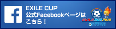 EXILE CUP公式Facebookページ